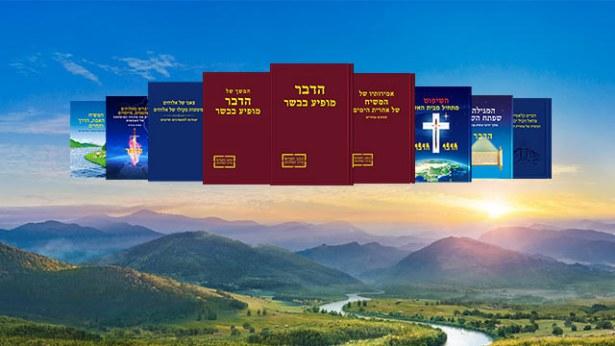2. יש להבין שכל האמת שאלוהים מבטא באחרית הימים היא דרך חיי הנצח.